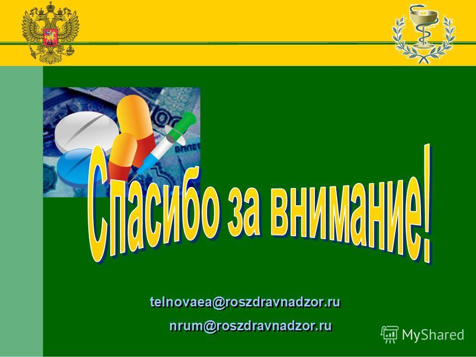 telnovaea@roszdravnadzor.ru nrum@roszdravnadzor.ru telnovaea@roszdravnadzor.ru nrum@roszdravnadzor.ru