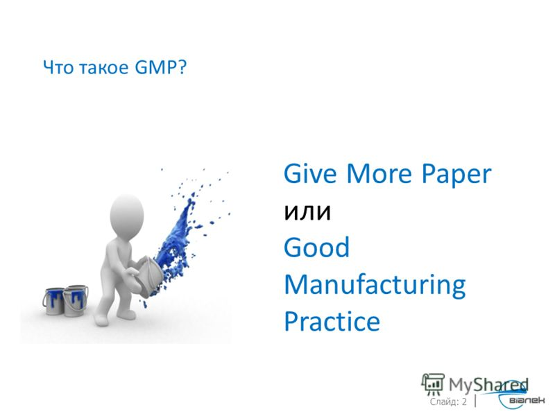 Слайд: 2 Что такое GMP? Give More Paper или Good Manufacturing Practice