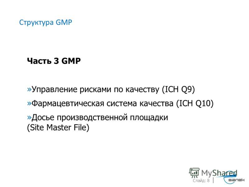 Слайд: 8 Структура GMP Часть 3 GMP »Управление рисками по качеству (ICH Q9) »Фармацевтическая система качества (ICH Q10) »Досье производственной площадки (Site Master File)