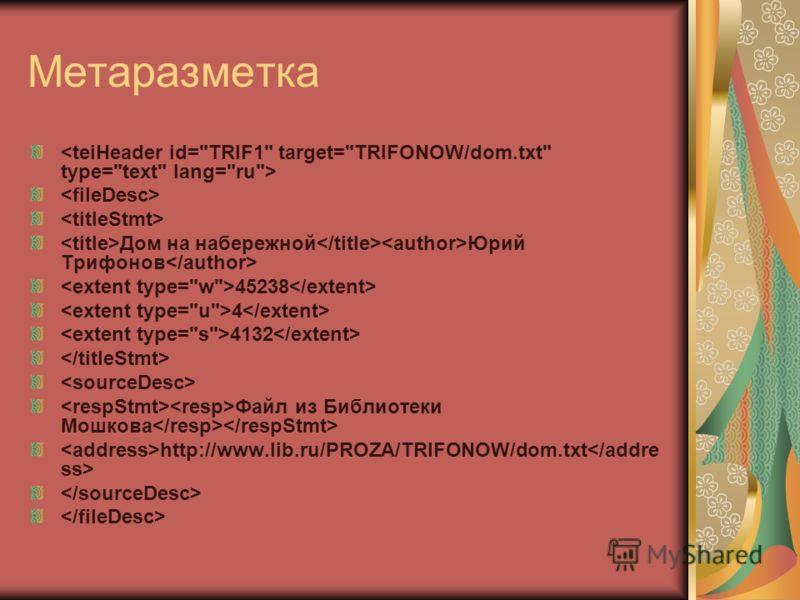 Метаразметка Дом на набережной Юрий Трифонов 45238 4 4132 Файл из Библиотеки Мошкова http://www.lib.ru/PROZA/TRIFONOW/dom.txt