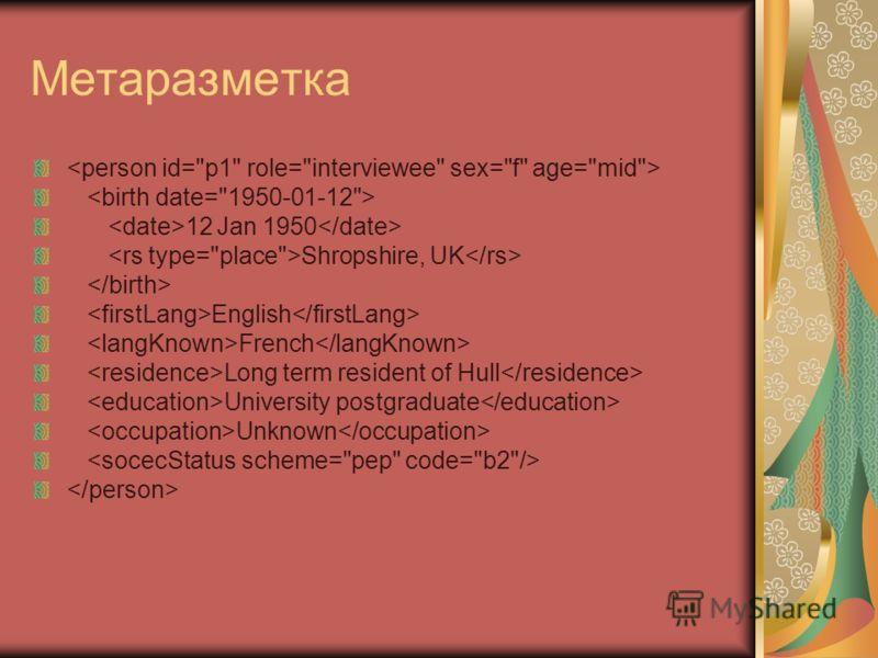 Метаразметка 12 Jan 1950 Shropshire, UK English French Long term resident of Hull University postgraduate Unknown