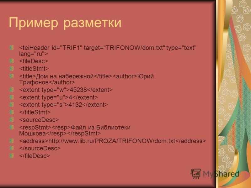 Пример разметки Дом на набережной Юрий Трифонов 45238 4 4132 Файл из Библиотеки Мошкова http://www.lib.ru/PROZA/TRIFONOW/dom.txt