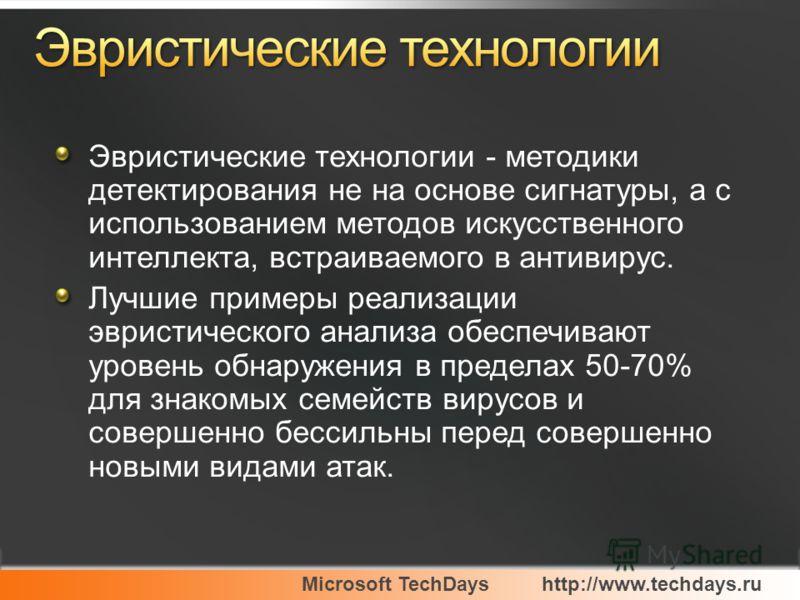 Microsoft TechDayshttp://www.techdays.ru Эвристические технологии - методики детектирования не на основе сигнатуры, а с использованием методов искусственного интеллекта, встраиваемого в антивирус. Лучшие примеры реализации эвристического анализа обес