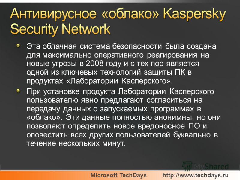 Microsoft TechDayshttp://www.techdays.ru Эта облачная система безопасности была создана для максимально оперативного реагирования на новые угрозы в 2008 году и с тех пор является одной из ключевых технологий защиты ПК в продуктах «Лаборатории Касперс
