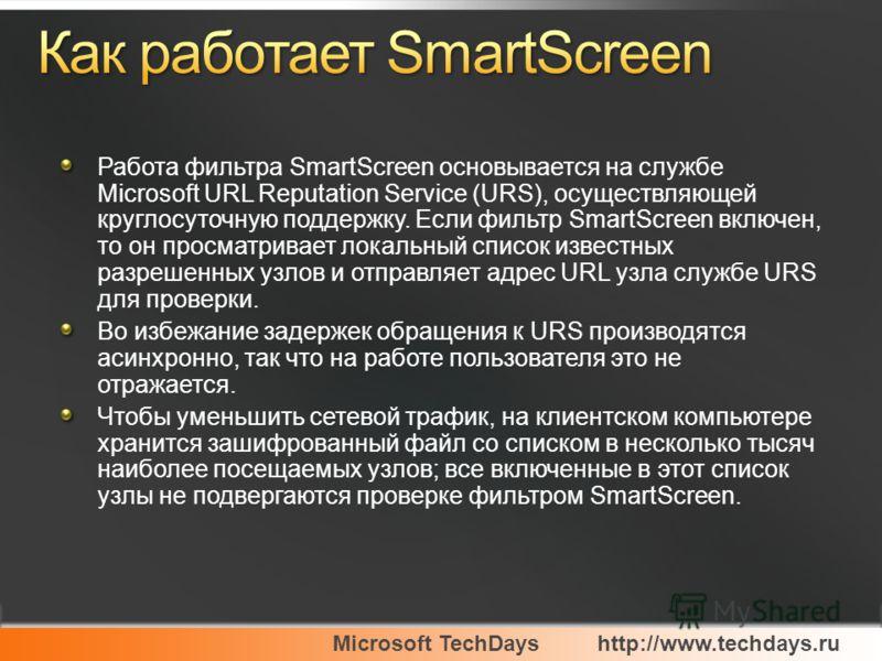 Microsoft TechDayshttp://www.techdays.ru Работа фильтра SmartScreen основывается на службе Microsoft URL Reputation Service (URS), осуществляющей круглосуточную поддержку. Если фильтр SmartScreen включен, то он просматривает локальный список известны