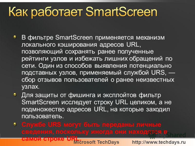 Microsoft TechDayshttp://www.techdays.ru В фильтре SmartScreen применяется механизм локального кэширования адресов URL, позволяющий сохранять ранее полученные рейтинги узлов и избежать лишних обращений по сети. Один из способов выявления потенциально