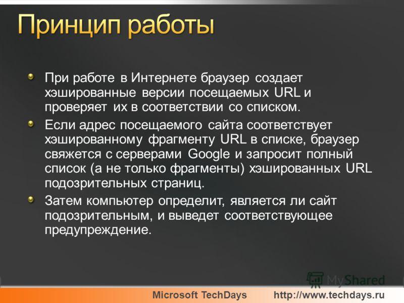 Microsoft TechDayshttp://www.techdays.ru При работе в Интернете браузер создает хэшированные версии посещаемых URL и проверяет их в соответствии со списком. Если адрес посещаемого сайта соответствует хэшированному фрагменту URL в списке, браузер свяж