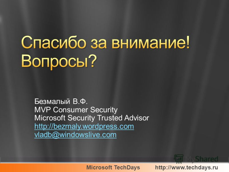 Безмалый В.Ф. MVP Consumer Security Microsoft Security Trusted Advisor http://bezmaly.wordpress.com vladb@windowslive.com