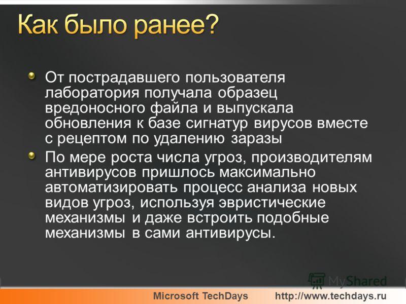 Microsoft TechDayshttp://www.techdays.ru От пострадавшего пользователя лаборатория получала образец вредоносного файла и выпускала обновления к базе сигнатур вирусов вместе с рецептом по удалению заразы По мере роста числа угроз, производителям антив