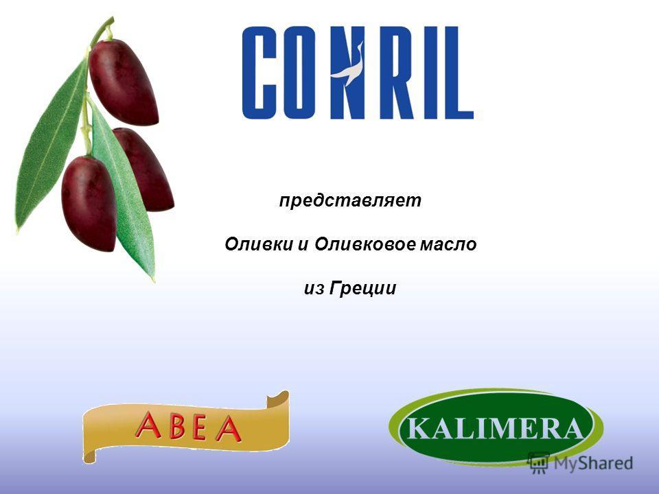 представляет Оливки и Оливковое масло из Греции