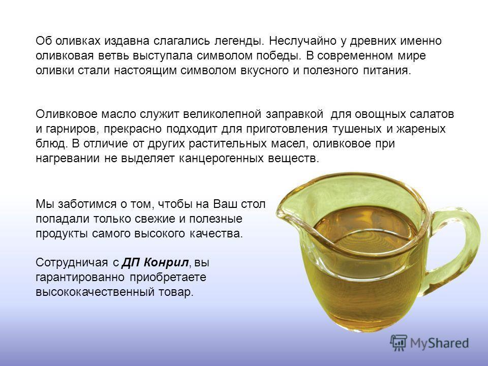 Об оливках издавна слагались легенды. Неслучайно у древних именно оливковая ветвь выступала символом победы. В современном мире оливки стали настоящим символом вкусного и полезного питания. Оливковое масло служит великолепной заправкой для овощных са