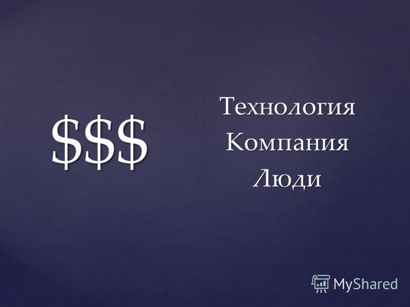 $$$ ТехнологияКомпанияЛюди
