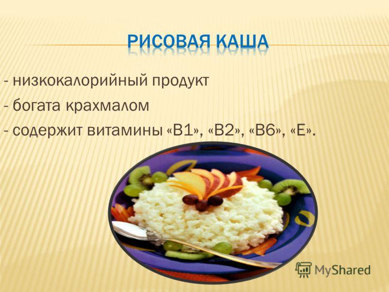 - низкокалорийный продукт - богата крахмалом - содержит витамины «В1», «В2», «В6», «Е».