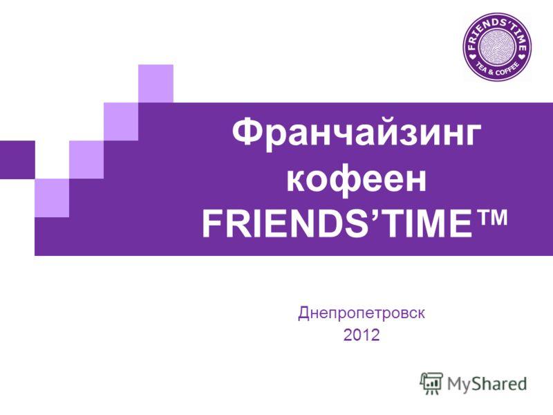Франчайзинг кофеен FRIENDSTIME Днепропетровск 2012
