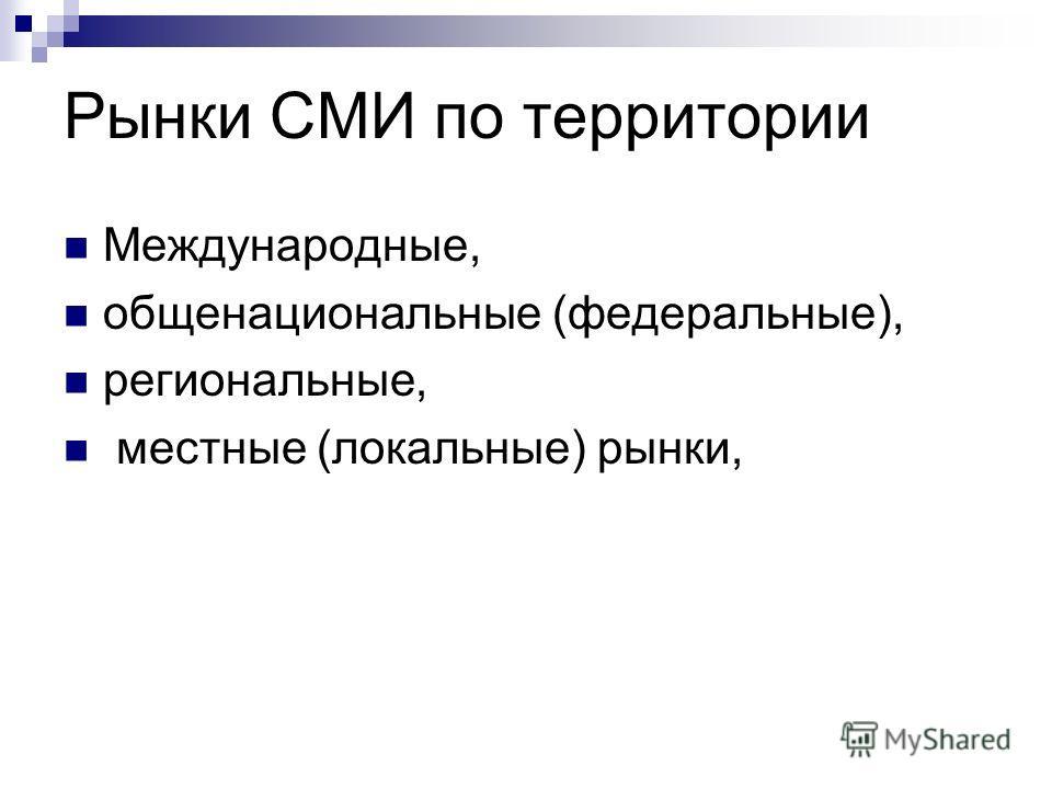 Рынки СМИ по территории Международные, общенациональные (федеральные), региональные, местные (локальные) рынки,