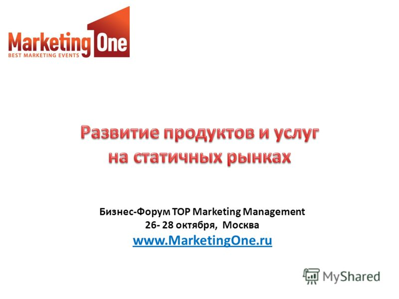 Бизнес-Форум TOP Marketing Management 26- 28 октября, Москва www.MarketingOne.ru