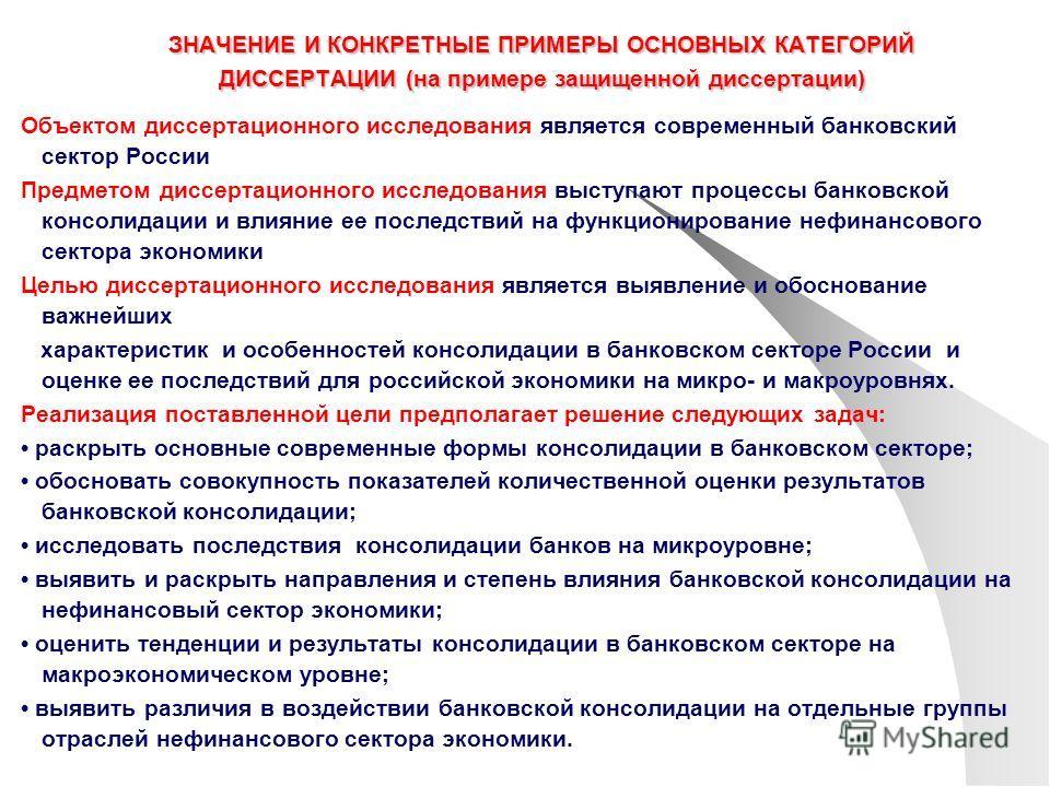 ЗНАЧЕНИЕ И КОНКРЕТНЫЕ ПРИМЕРЫ ОСНОВНЫХ КАТЕГОРИЙ ДИССЕРТАЦИИ (на примере защищенной диссертации) Объектом диссертационного исследования является современный банковский сектор России Предметом диссертационного исследования выступают процессы банковско