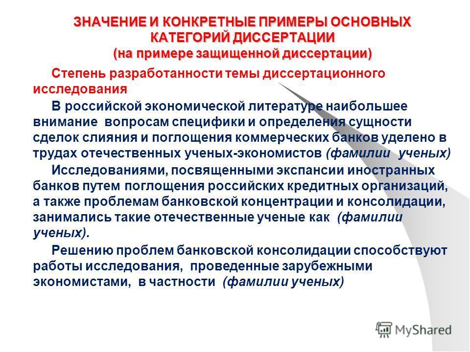 ЗНАЧЕНИЕ И КОНКРЕТНЫЕ ПРИМЕРЫ ОСНОВНЫХ КАТЕГОРИЙ ДИССЕРТАЦИИ (на примере защищенной диссертации) Степень разработанности темы диссертационного исследования В российской экономической литературе наибольшее внимание вопросам специфики и определения сущ