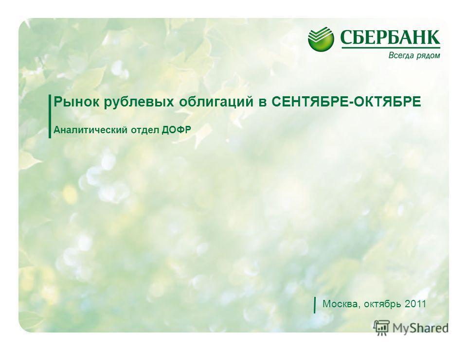 1 Рынок рублевых облигаций в СЕНТЯБРЕ-ОКТЯБРЕ Аналитический отдел ДОФР Москва, октябрь 2011