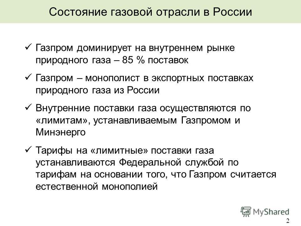 Состояние газовой отрасли в России 2 üГазпром доминирует на внутреннем рынке природного газа – 85 % поставок üГазпром – монополист в экспортных поставках природного газа из России üВнутренние поставки газа осуществляются по «лимитам», устанавливаемым