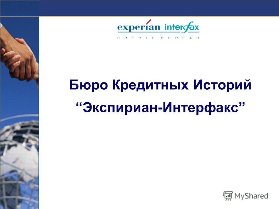 Бюро Кредитных ИсторийЭкспириан-Интерфакс