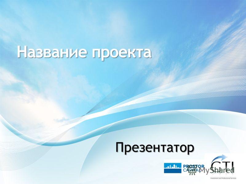 Название проекта Презентатор