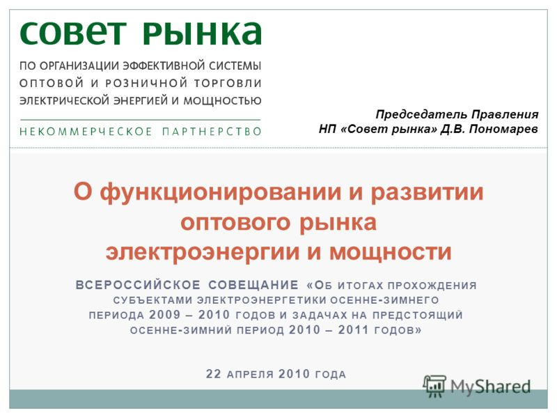 ВСЕРОССИЙСКОЕ СОВЕЩАНИЕ «О Б ИТОГАХ ПРОХОЖДЕНИЯ СУБЪЕКТАМИ ЭЛЕКТРОЭНЕРГЕТИКИ ОСЕННЕ - ЗИМНЕГО ПЕРИОДА 2009 – 2010 ГОДОВ И ЗАДАЧАХ НА ПРЕДСТОЯЩИЙ ОСЕННЕ - ЗИМНИЙ ПЕРИОД 2010 – 2011 ГОДОВ » 22 АПРЕЛЯ 2010 ГОДА О функционировании и развитии оптового рын