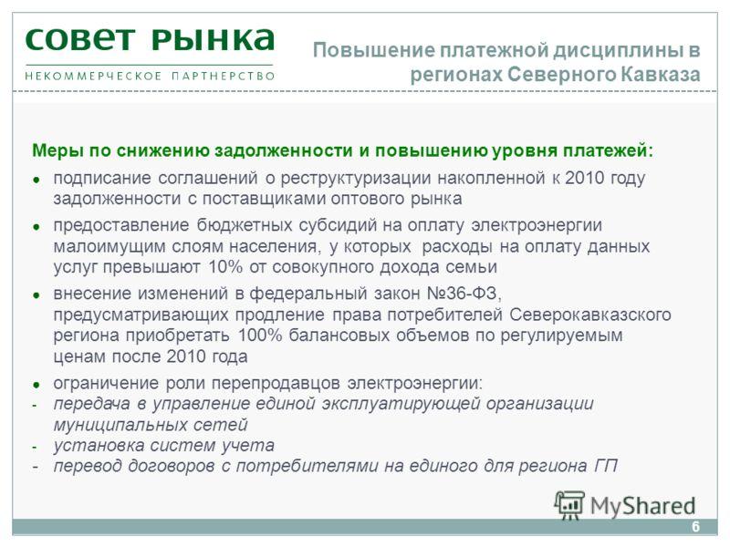 Повышение платежной дисциплины в регионах Северного Кавказа Меры по снижению задолженности и повышению уровня платежей: подписание соглашений о реструктуризации накопленной к 2010 году задолженности с поставщиками оптового рынка предоставление бюджет