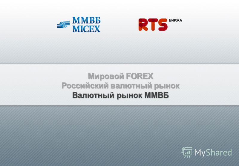 Мировой FOREX Российский валютный рынок Валютный рынок ММВБ