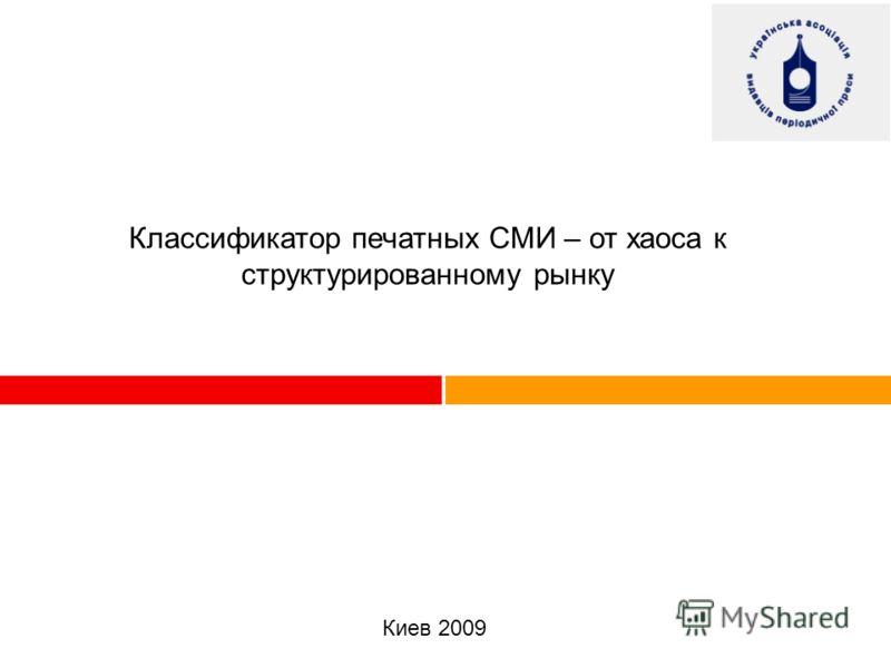 Классификатор печатных СМИ – от хаоса к структурированному рынку Киев 2009