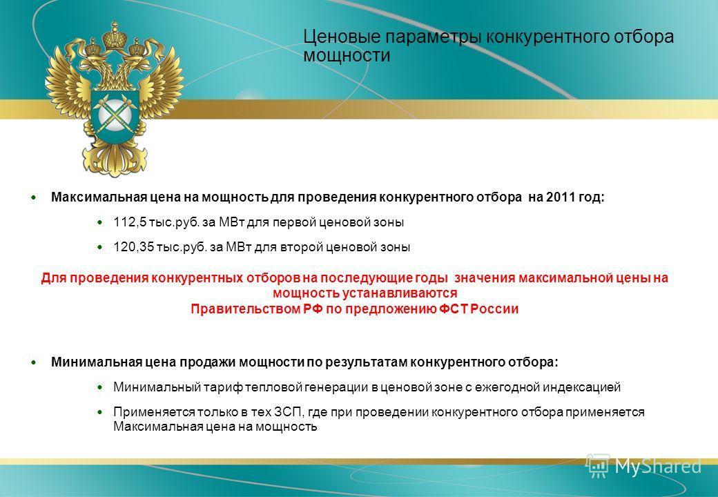 Ценовые параметры конкурентного отбора мощности Максимальная цена на мощность для проведения конкурентного отбора на 2011 год: 112,5 тыс.руб. за МВт для первой ценовой зоны 120,35 тыс.руб. за МВт для второй ценовой зоны Для проведения конкурентных от