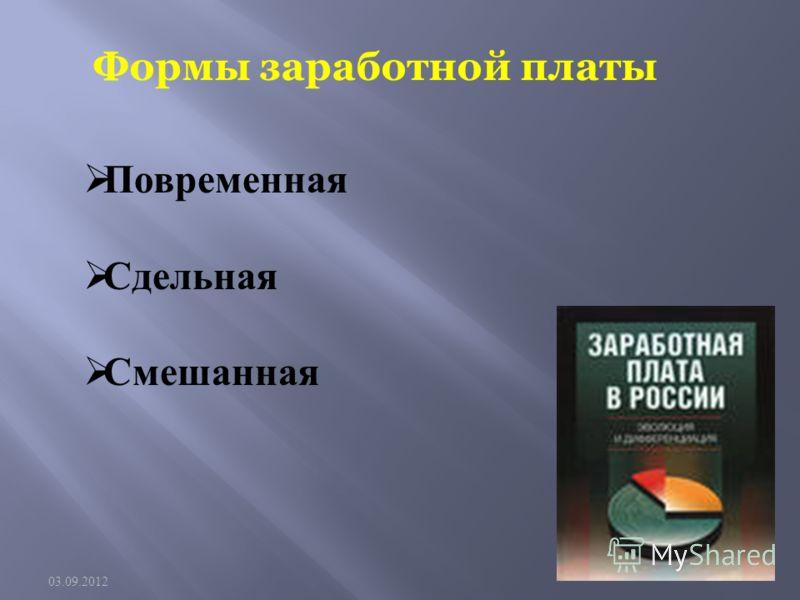 Формы заработной платы Повременная Сдельная Смешанная 03.09.2012