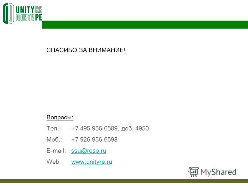 СПАСИБО ЗА ВНИМАНИЕ! Вопросы: Тел.: +7 495 956-6589, доб. 4950 Моб.:+7 926 956-6598 E-mail:ssu@reso.russu@reso.ru Web:www.unityre.ruwww.unityre.ru