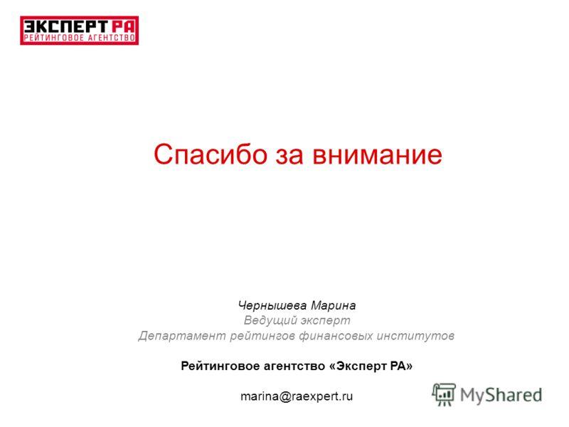 Спасибо за внимание Чернышева Марина Ведущий эксперт Департамент рейтингов финансовых институтов Рейтинговое агентство «Эксперт РА» marina@raexpert.ru