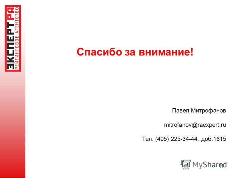 11 Спасибо за внимание! Павел Митрофанов mitrofanov@raexpert.ru Тел. (495) 225-34-44, доб.1615