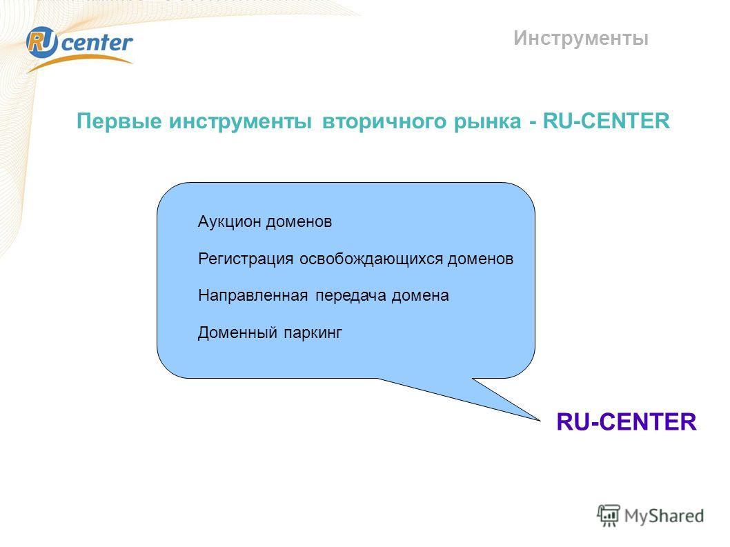 Инструменты Первые инструменты вторичного рынка - RU-CENTER Аукцион доменов Регистрация освобождающихся доменов Направленная передача домена Доменный паркинг RU-CENTER