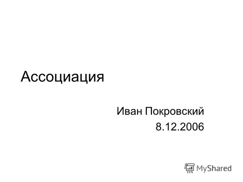 Ассоциация Иван Покровский 8.12.2006