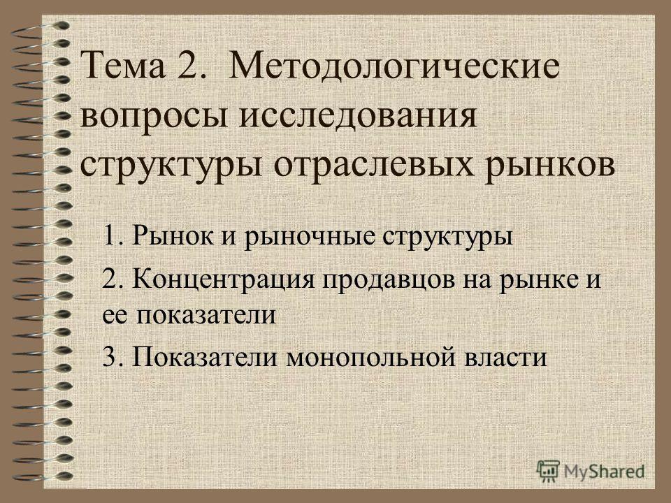 Тема 2. Методологические вопросы исследования структуры отраслевых рынков 1. Рынок и рыночные структуры 2. Концентрация продавцов на рынке и ее показатели 3. Показатели монопольной власти