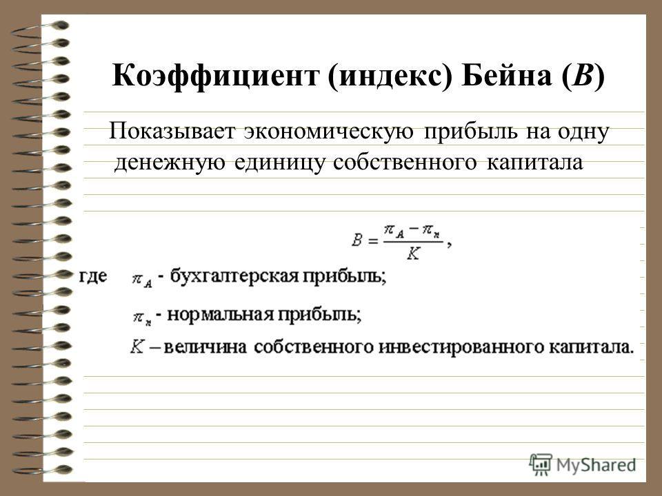 Коэффициент (индекс) Бейна (B) Показывает экономическую прибыль на одну денежную единицу собственного капитала