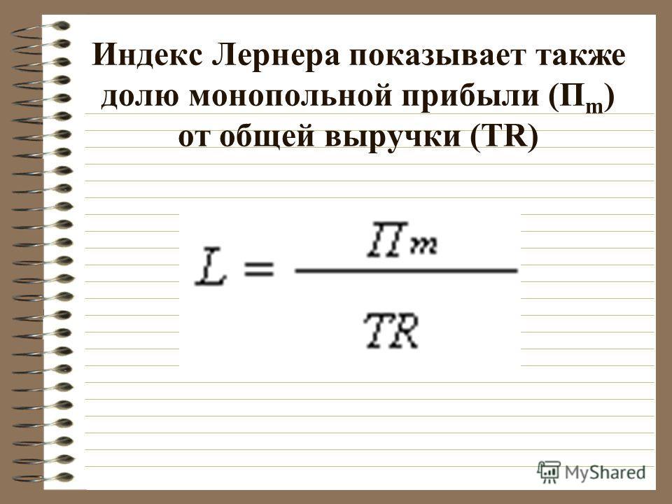 Индекс Лернера показывает также долю монопольной прибыли (П m ) от общей выручки (TR)