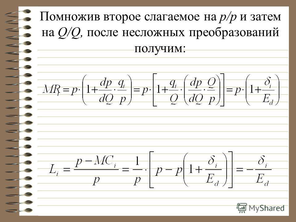 Помножив второе слагаемое на p/p и затем на Q/Q, после несложных преобразований получим: