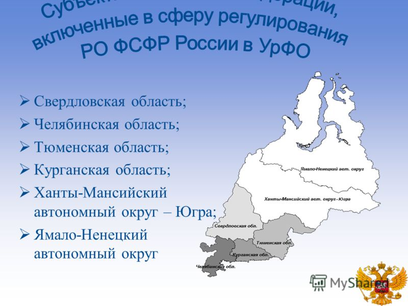Свердловская область; Челябинская область; Тюменская область; Курганская область; Ханты-Мансийский автономный округ – Югра; Ямало-Ненецкий автономный округ