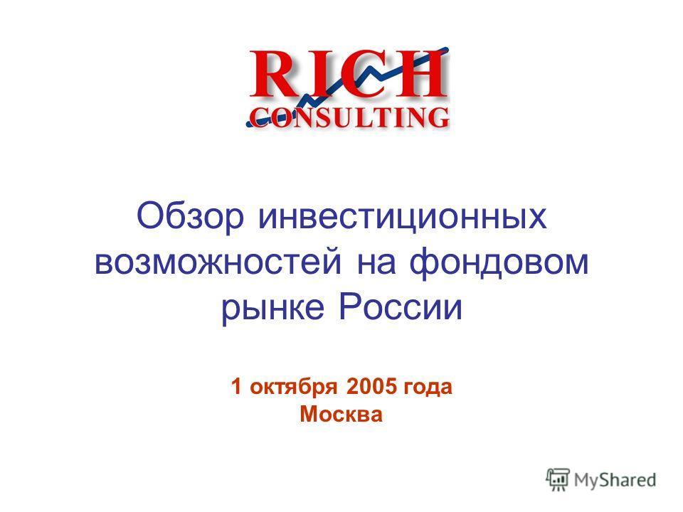 Обзор инвестиционных возможностей на фондовом рынке России 1 октября 2005 года Москва