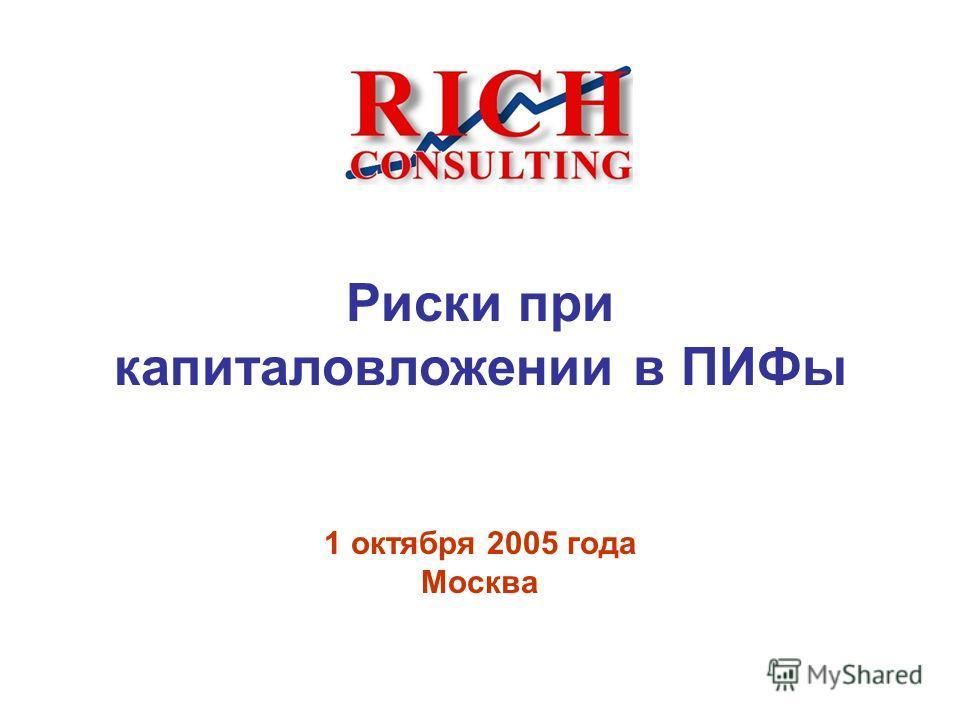 Риски при капиталовложении в ПИФы 1 октября 2005 года Москва