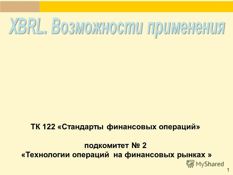 1 ТК 122 «Стандарты финансовых операций» подкомитет 2 «Технологии операций на финансовых рынках »