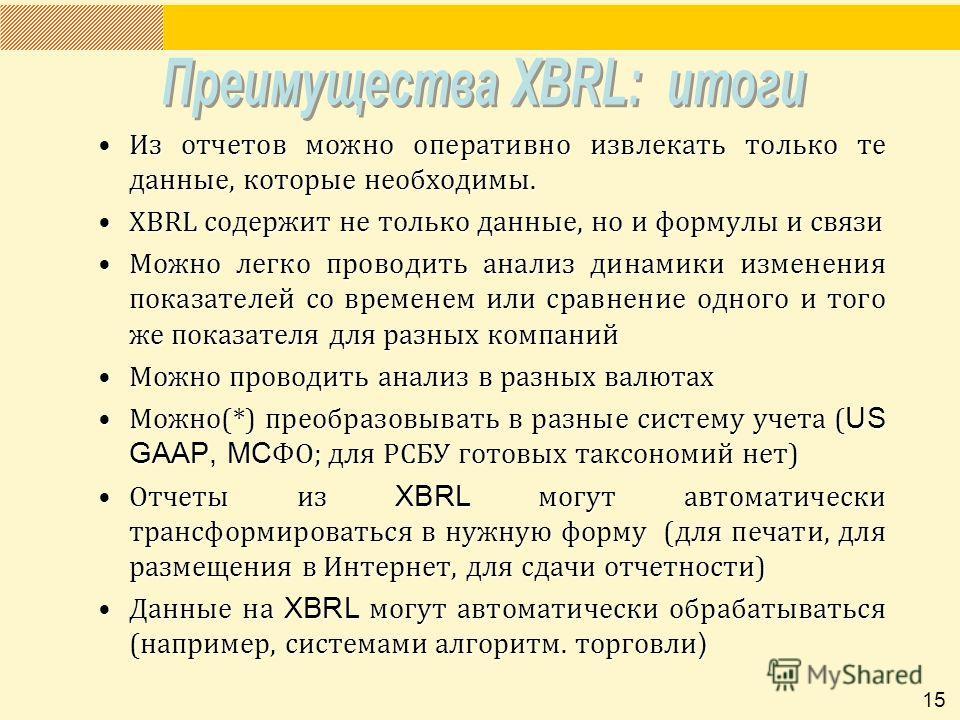 15 Из отчетов можно оперативно извлекать только те данные, которые необходимы.Из отчетов можно оперативно извлекать только те данные, которые необходимы. XBRL содержит не только данные, но и формулы и связиXBRL содержит не только данные, но и формулы
