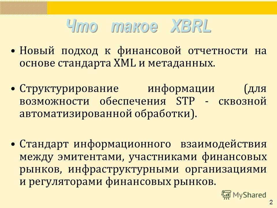 Новый подход к финансовой отчетности на основе стандарта XML и метаданных. Структурирование информации (для возможности обеспечения STP - сквозной автоматизированной обработки). Стандарт информационного взаимодействия между эмитентами, участниками фи
