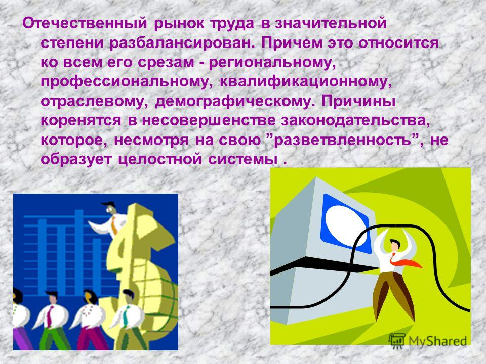 Рынок труда России