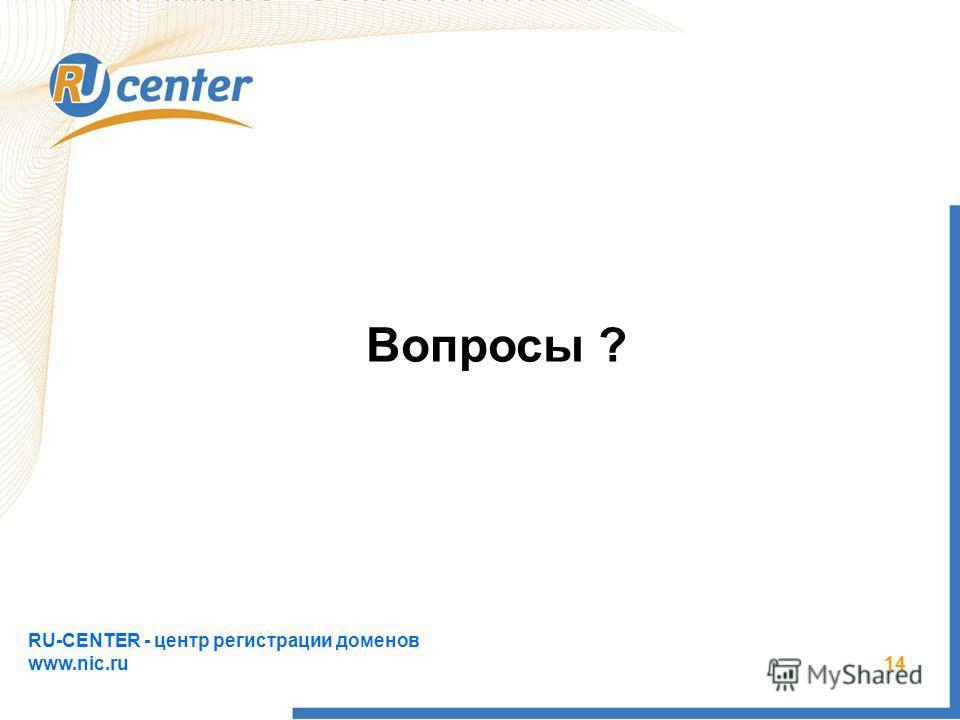 RU-CENTER - центр регистрации доменов www.nic.ru 14 Вопросы ?