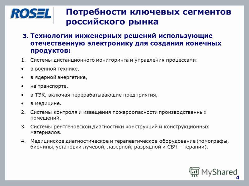 Потребности ключевых сегментов российского рынка 4 3. Технологии инженерных решений использующие отечественную электронику для создания конечных продуктов: 1.Системы дистанционного мониторинга и управления процессами: в военной технике, в ядерной эне